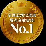 2017年度販売台数実績No.1